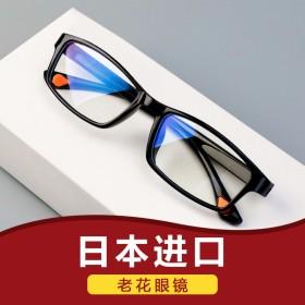日本进口轻抗疲劳防辐射蓝光老花镜男女老化眼镜老人中