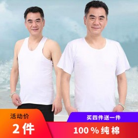 【2件】中老年纯棉短袖男士夏季背心大码老人爸爸跨栏