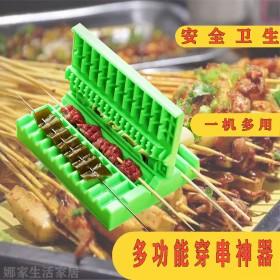 多功能穿串机烧烤串羊肉串串机菜卷机豆腐皮穿串神器