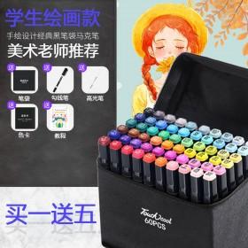 双头马克笔套装48色小学生绘画彩色touch油性笔