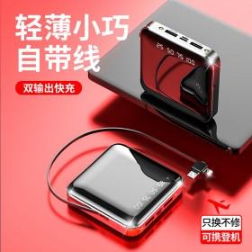 自带线充电宝10000毫安小巧便携大容量快充电源