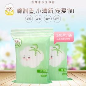 4包 化妆棉卸妆棉 上妆卸甲补水 美容专用