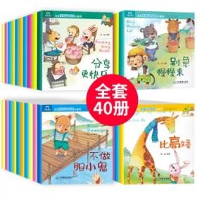 《宝宝情绪管理绘本》全40册