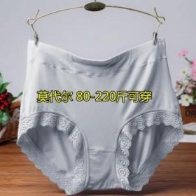3件装大码内裤女胖高腰纯棉柔女士莫代尔棉内裤