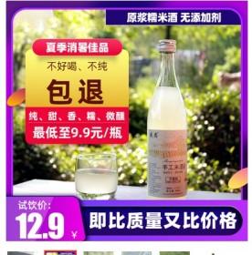 感恋米酒糯米酒瓶装女士低度甜酒少女微醺酒酿女生喝的