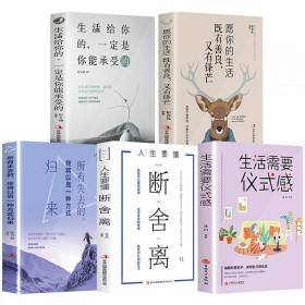 《断舍离+生活需要仪式感》励志书 全5册