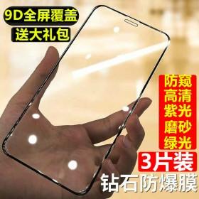 3片装苹果手机高清防偷窥钢化膜护眼抗蓝光