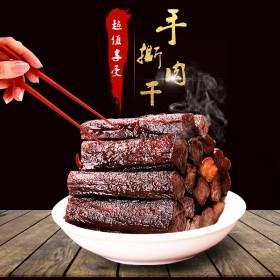 内蒙古风干手撕牛肉干牦牛肉熟食小吃特产500g
