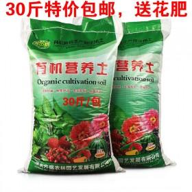 5斤花土营养土大包有机土种植土养花土花肥料种菜泥土
