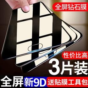 3片装OPPO系列手机原配高清钢化膜护眼抗蓝光
