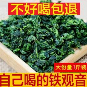 3斤特价安溪铁观音茶叶浓香型散茶1500g源产地发