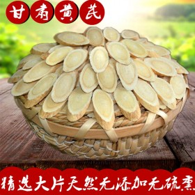 黄芪250g甘肃非野生黄芪泡水当归特级党参纯黄氏片