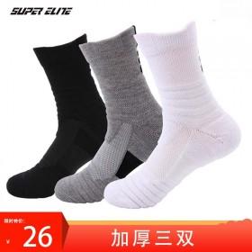 精英篮球袜男中筒毛巾底加厚增强减震吸汗防滑跑步袜