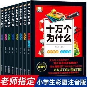 十万个为什么彩图注音版全8册 青少年典藏本科普读物