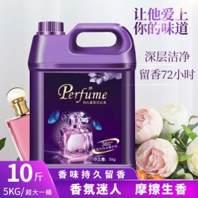 香水洗衣液香味持久低泡 深层去污洁净无荧光剂