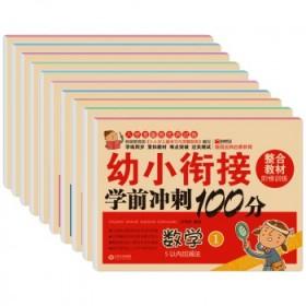 10册学前班试卷测试卷幼小衔