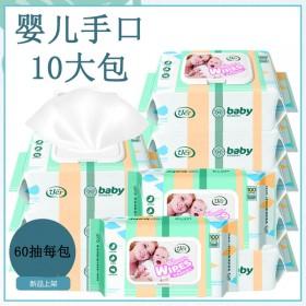 婴儿湿巾10包纸巾幼儿新生宝宝成人手口屁专用家用