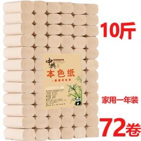 卫生纸10斤72卷纸无芯厕纸大卷家用卷筒纸巾家庭装