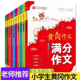 10册 小学生黄冈作文书 作文大全好词好句好段大全
