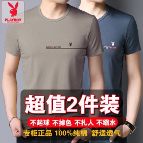花花公子100%纯棉T恤男短袖上衣夏季男士宽松半袖
