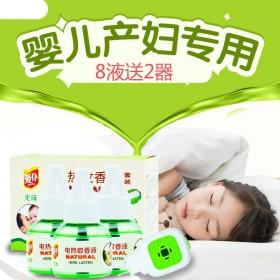 8瓶2器婴儿孕妇电热蚊香液套装无味驱蚊电蚊香液