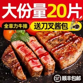 澳洲进口牛排20片4斤套餐团购黑椒菲力家庭调理儿童