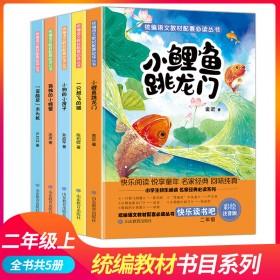 5册注音版快乐读书吧二年级上 小鲤鱼跳龙门 孤独的