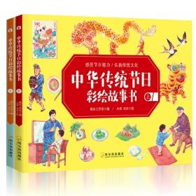 2册精装彩绘 中华传统节日彩绘故事书 国学经典