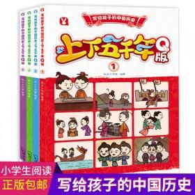 4册彩绘版 中华上下五千年小学版 漫画历史书