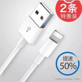 2条装苹果加长手机充电线闪充加长数据线