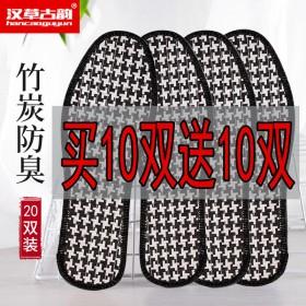 10双装】除臭鞋垫吸汗透气竹炭鞋垫透气吸汗防臭鞋