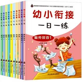【全套10本】幼小衔接全套教材一日一练