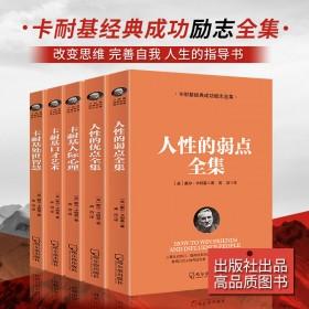 5册 人性的弱点全集卡耐基经典成功励志全集