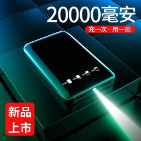 充电宝超薄小巧便携20000毫安大容量闪充移动电源