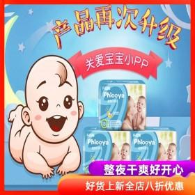 纸尿裤新生婴儿初生超薄干爽透气S60纸尿片夏季