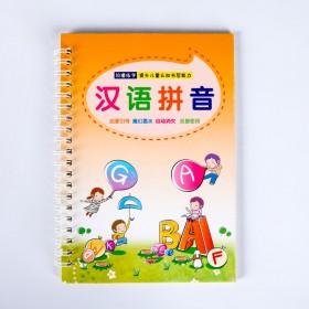 汉字笔画笔顺练字帖一年级小学生幼儿园儿童魔幻数字凹