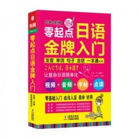 【赠音频五十音图】日语入门书
