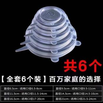 食品级硅胶保鲜盖子家用碗盖密封多功能保险拉伸6个装
