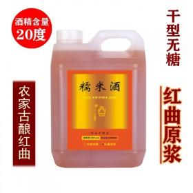干型红曲黄酒无糖20度糯米酒
