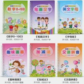 6套装六一儿童礼物描红写字练字帖学前班启蒙版