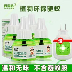 8瓶2器婴儿孕妇电热蚊香液套装无味驱蚊插电蚊香液