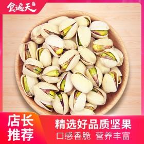 [食遍天坚果]开心果90克x2袋