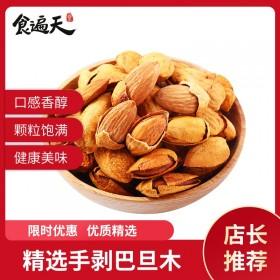 [食遍天坚果]巴旦木188克x2袋