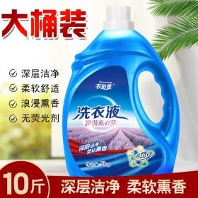 【整整10斤】大瓶薰衣草洗衣液香味持久留香低泡易漂