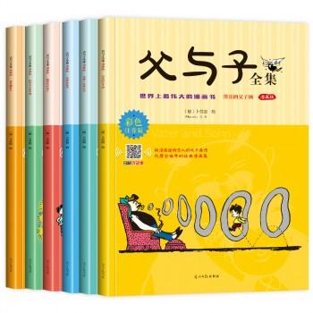 【全套6册】父与子全集彩图注音版