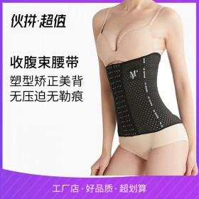 厂家直销束腰带女塑腰束腹束缚收腹带产后燃脂绑带腰封