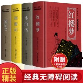 四大名著全套原著正版 西游记三国演义水浒传红楼梦