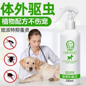 蚤立清宠物体外驱虫狗狗除跳蚤药犬用去虱子蜱虫