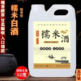 纯粮白酒高度糯米酒52度土烧酒5斤装