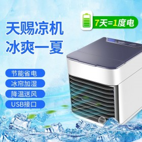 落地扇冷风机家用迷你空调扇加湿制冷风扇小型USB宿
